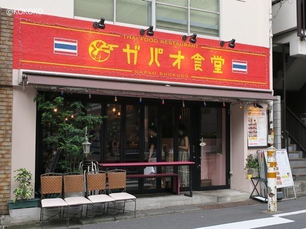 渋谷ガパオ食堂