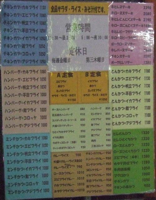 さんきち20009.jpg