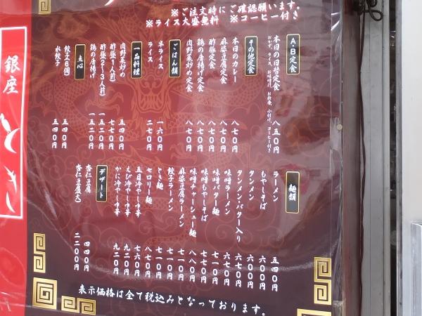 中華料理 とき