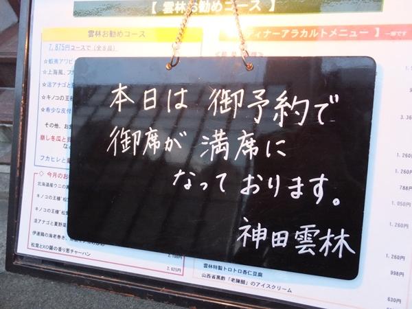 神田 雲林