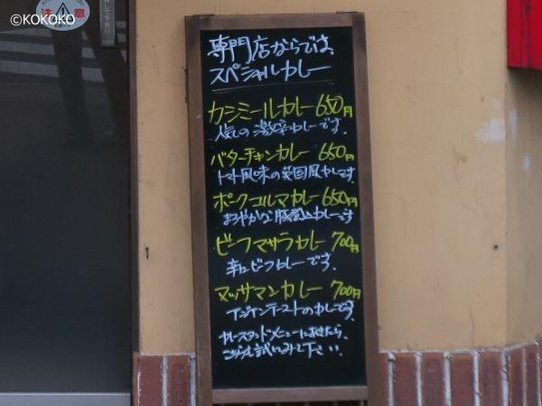 咖哩屋 DEW