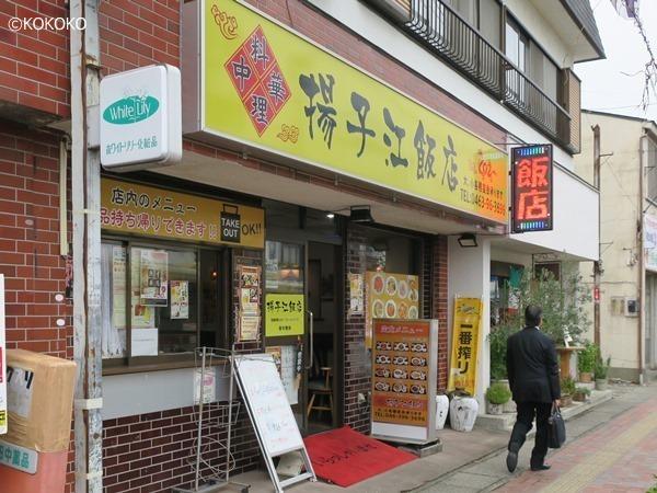 揚子江飯店