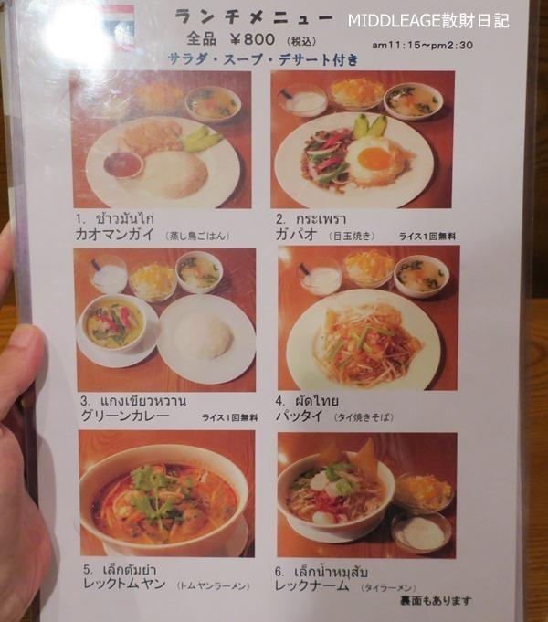 タイ スマイル食堂
