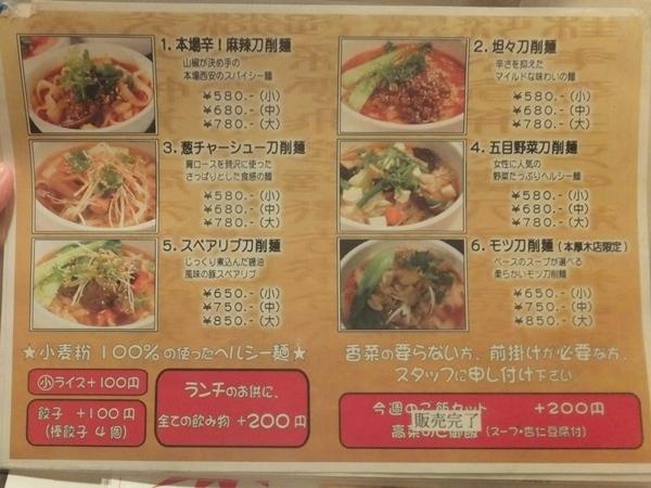 西安刀削麺酒楼
