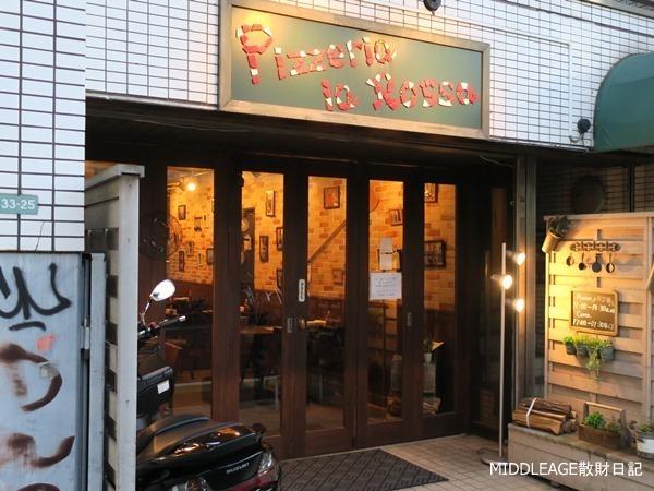Pizzeria La Rossa