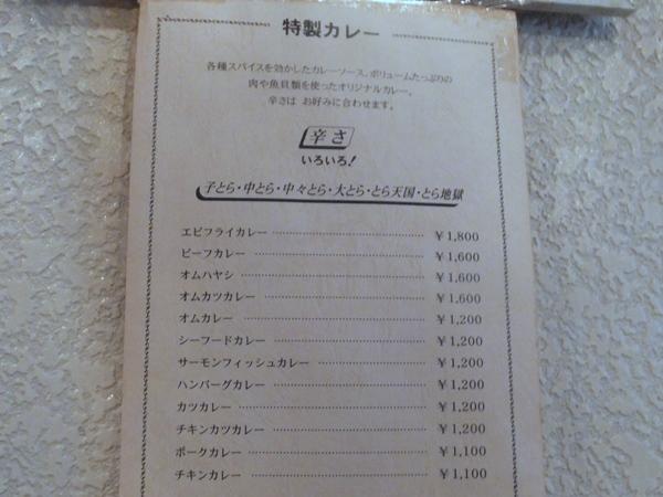 レストランとらのもん