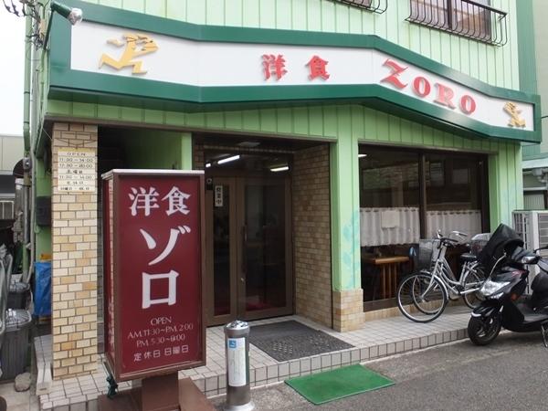 洋食 ZORO