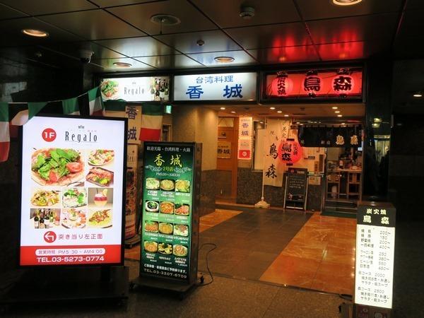 台湾料理 香城
