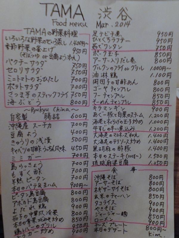琉球チャイニーズTAMA