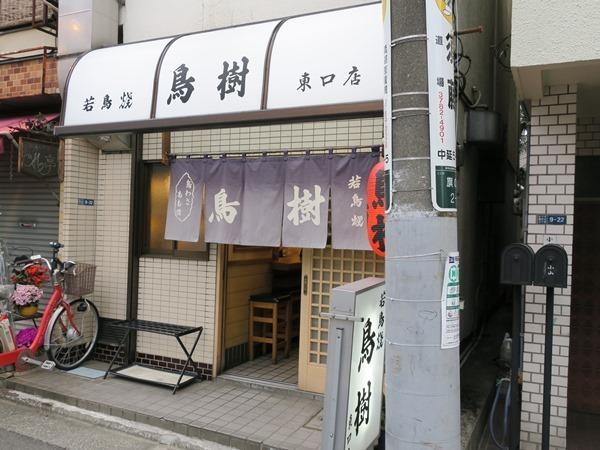 鳥樹 東口店