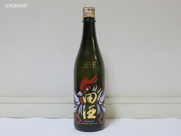 田酒 NEW YEAR ボトル2017
