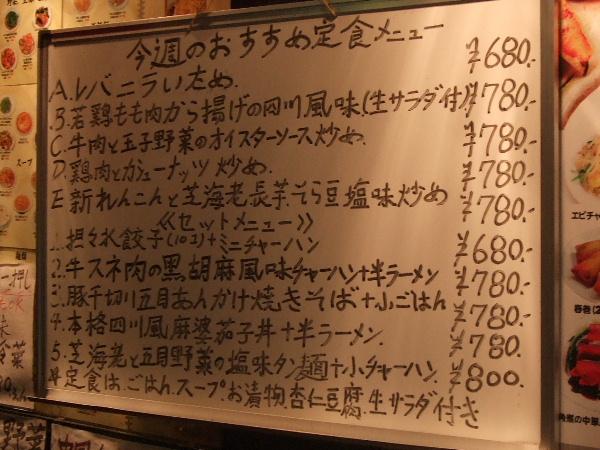 1001稲香苑0001.JPG