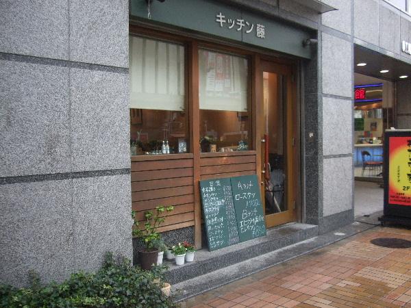 1004キッチン藤0001.JPG