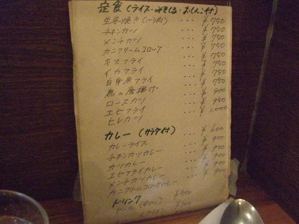 1004キッチン藤0004.JPG