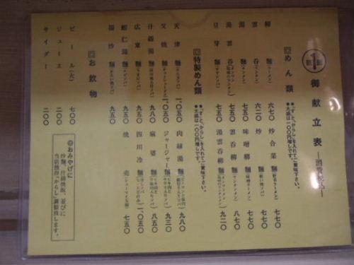 2006_0918自慢亭1.JPG