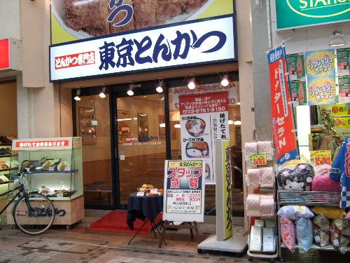 2006_1102東京とんかつ0014.JPG
