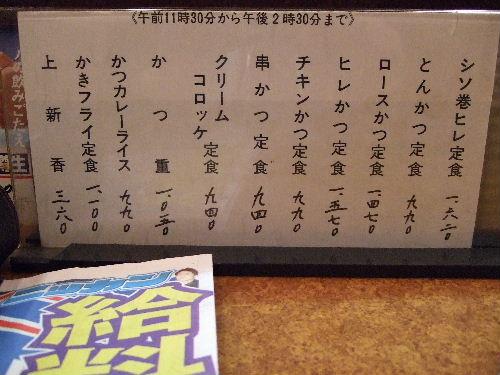 2006_1108江戸屋0001.JPG
