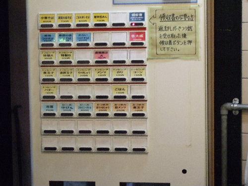 2006_1111多賀野0001.JPG