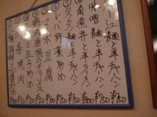 2006_1119慶珍楼0001.JPG