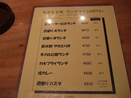 2006_1127戎0003.JPG