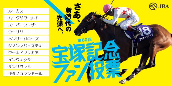 2019宝塚記念.png