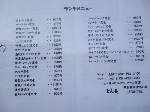 とん喜0002.JPG