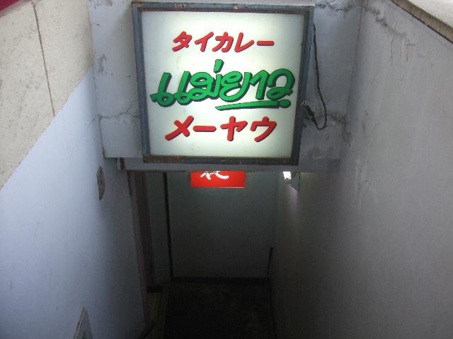 メーヤウ0001.JPG