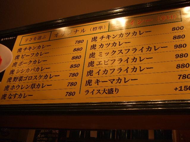 虎カレー0001.JPG