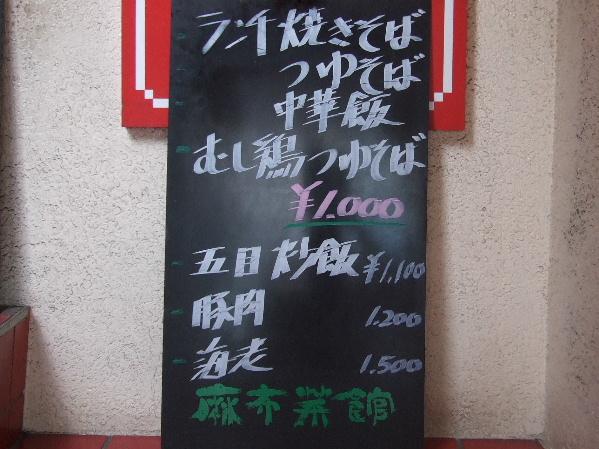 麻布菜館0001.JPG