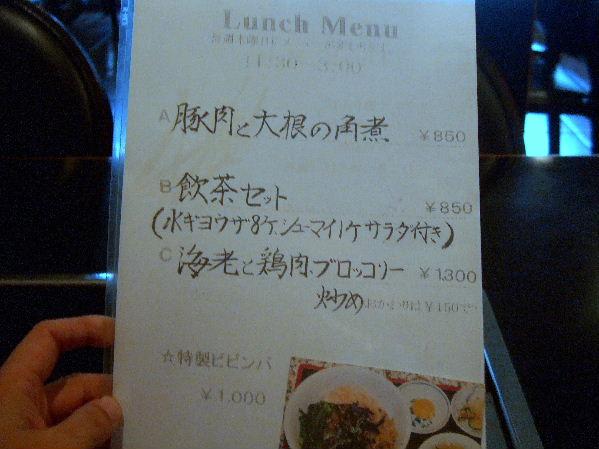 麻布菜館0004.JPG