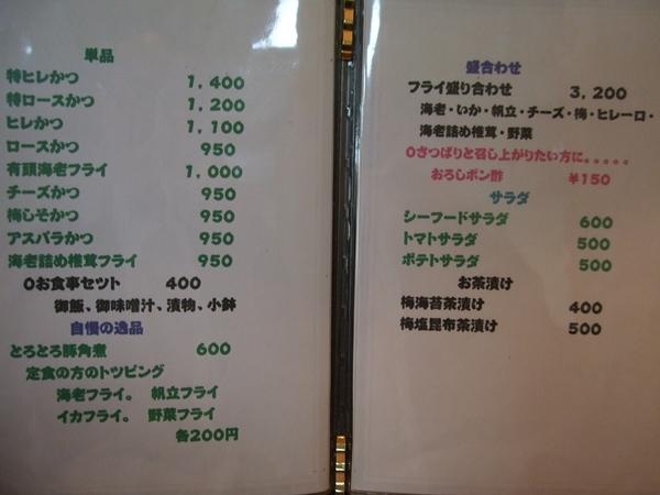 いなば 002.JPG