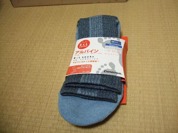 アルパイン靴下0005.JPG