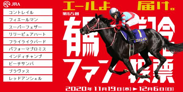 ダウンロード2020有馬記念.png