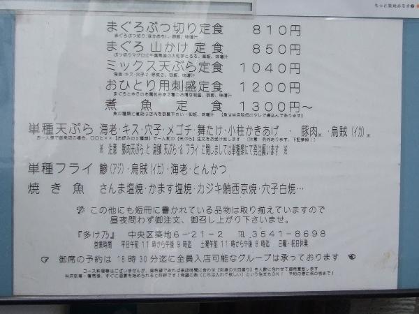 多け乃 001.JPG