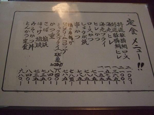 萬清亀戸 001.JPG