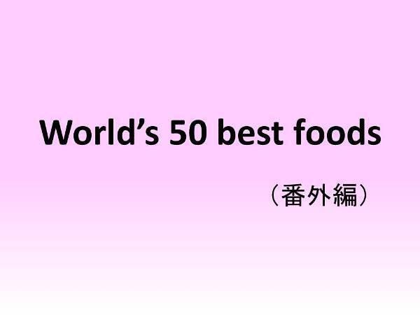 World's 50 best foods.jpg